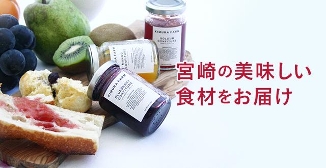 宮崎の美味しい食材をお届け